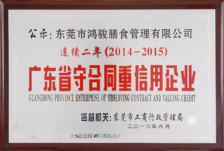 2014-2015广东省守合同重信用企业.jpg